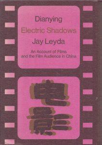 Dianying 1972 by Jay Leyda