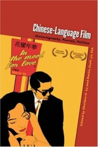 Chinese-Language Film 2005 edited by Sheldon Lu and Emilie Yeh