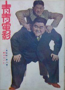 Han Langen and Yin Xiucen in Chin-Chin 1939