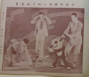 Wan bros in Chin-Chin v1n4 1934