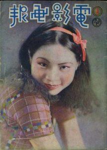 Wang Renmei on Dianying huabao 1933